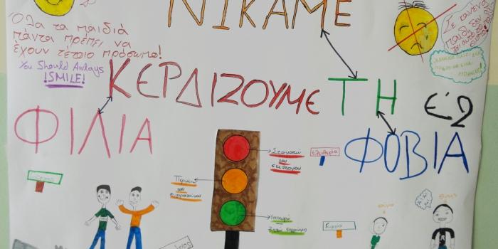 6 Μαρτίου, Πανελλήνια Ημέρα κατά της Βίας στο Σχολείο