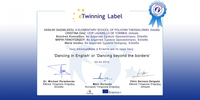 e-twinning  πρόγραμμα με τίτλο:  Joined project  ?Dancing in English or Dancing beyond the borders? ?Χορεύοντας στα Αγγλικά ή Χορεύοντας πέρα από τα σύνορα?