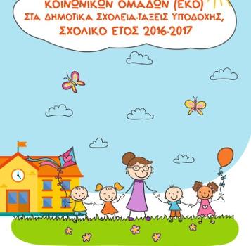 Ένταξη Ευάλωτων Κοινωνικών Ομάδων (ΕΚΟ) στα δημοτικά σχολεία Τάξεις Υποδοχής (NEO)