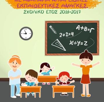 Εξειδικευμένη Εκπαιδευτική Υποστήριξη για την Ένταξη Μαθητών με Αναπηρία ή / και Ειδικές Εκπαιδευτικές Ανάγκες