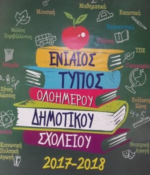 ΕΝΙΑΙΟΣ ΤΥΠΟΣ ΟΛΟΗΜΕΡΟΥ ΔΗΜΟΤΙΚΟΥ ΣΧΟΛΕΙΟΥ, ΣΧΟΛΙΚΟ ΕΤΟΣ 2017-18 (MIS 5009814) του Επιχειρησιακού Προγράμματος «Ανάπτυξη Ανθρώπινου Δυναμικού, Εκπαίδευση και Διά Βίου Μάθηση»